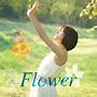 Flower(C)(DVD付)