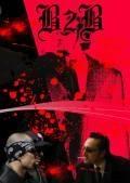 HAJIME『B2B B-BOY TO B-BOY ストリートギャング系サスペンス』