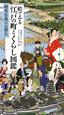 絵でみる 江戸の町とくらし図鑑 時代小説のお供に