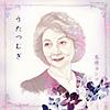 眞理ヨシコ歌手生活50周年アルバム うたつむぎ