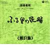 ふる里の民踊 第51集