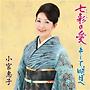 小宮恵子 歌手生活50周年記念アルバム