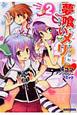 夢喰いメリー 4コマアンソロジーコミック (2)