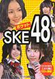 ポケットSKE48