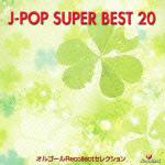 オルゴールRecollectセレクション J-POP SUPER BEST 20