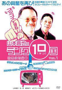 山本晋也のランク10国 vol.1 歌舞伎町編(1)