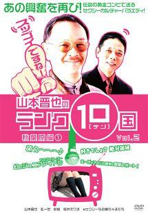 山本晋也のランク10国 vol.2 秋葉原編(1)