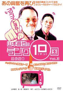 山本晋也のランク10国 vol.3 風俗編(1)