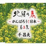 北国の春~がんばろう!日本~第2集