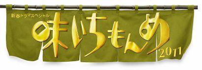 新春ドラマスペシャル 味いちもんめ 2011
