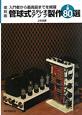 管球式ステレオアンプ製作80選(上)<復刻版> 入門者から最高級までを網羅