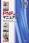 PNFマニュアル DVD付