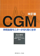 CGM 持続血糖モニターが切り開く世界<改訂版>
