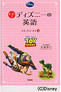ディズニーの英語 コレクション3 CD付