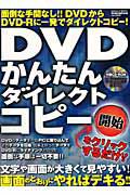DVDかんたんダイレクトコピー