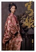 篤姫 完全版