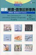 最新検査・画像診断事典<4月増補> 2010-2011