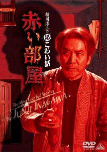 稲川淳二の超こわい話 赤の部屋