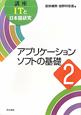 アプリケーションソフトの基礎 講座・ITと日本語研究2
