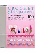 はじめてのかぎ針編み ガールズパターン100