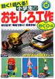 動く!遊べる!小学生のおもしろ工作 eco編 飛び出す!発電で動く!変身する! 作って遊べる30