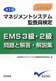 マネジメントシステム監査員検定 EMS 3級・2級 問題と解答・解説集 第1回 過去問で学ぶ
