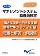 マネジメントシステム監査員検定 ISMS 3級・PMS 3級・情報セキュリティ 2級 問題と解答・解説集 第1回 過去問で学ぶ