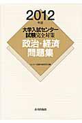 大学入試センター試験 完全対策 政治・経済 問題集 2012