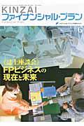 KINZAI ファイナンシャル・プラン 2011.6 特集:《誌上座談会》FPビジネスの現在と未来
