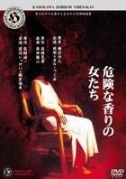 角川ホラービデオ館~危険な香りの女たち~