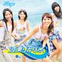 波乗りかき氷(通常盤Type-A)(DVD付)