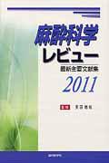 麻酔科学レビュー 2011