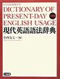 現代英語語法辞典<小型版>