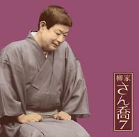 柳家さん喬7「朝日名人会」ライヴシリーズ70 「猫定」