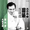 古今亭圓菊落語選 幾代餅/火焔太鼓