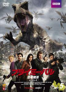 プライミーバル 恐竜復活 シーズン3