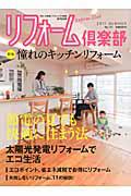 リフォーム倶楽部 2011夏 特集:憧れのキッチンリフォーム