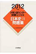 大学入試センター試験完全対策 日本史B問題集 2012