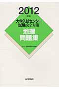 大学入試センター試験完全対策 地理問題集 2012