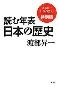 読む年表 日本の歴史