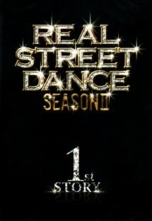 REAL STREET DANCE SEASON2 1st story