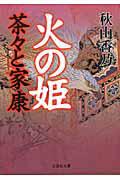 『火の姫 茶々と家康』秋山香乃