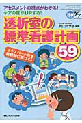 透析室の標準看護計画59 透析ケア夏季増刊 2011