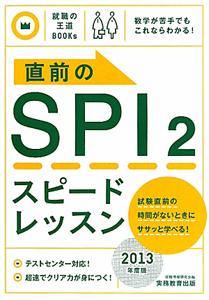 直前のSPI2 スピードレッスン 2013