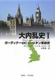 大内乱史 ガーディナーのピューリタン革命史 (1)