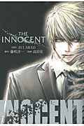 高冶星『THE INNOCENT』