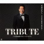 三大作詞家トリビュートアルバム ~石本美由起、星野哲郎、吉岡治に捧ぐ~