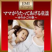 プレミアム・ツイン・ベスト・シリーズ ママがうたってあげる童謡ベスト~ゆりかごの歌~