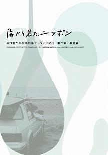 海から見た、ニッポン 坂口憲二の日本列島サーフィン紀行 春夏編 2