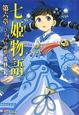 七姫物語 ひとつの理想 (6)